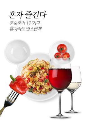 혼술혼밥 1인가구