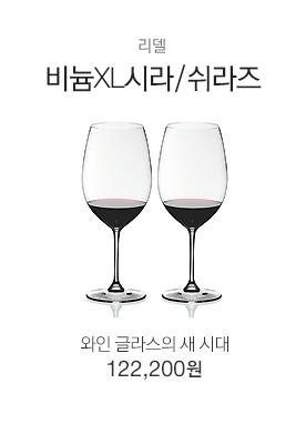 와인글라스&액세서리