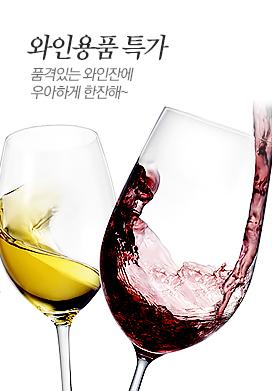 와인용품 특가전
